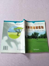 风景园林与观赏园艺系列丛书:草坪与地被植物[实物图片]