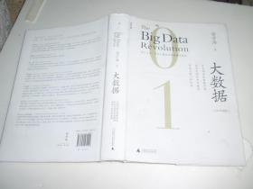 大数据(3.0升级版)   16开硬精装