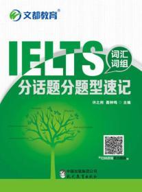 文都教育  IELTS词汇词组分话题分题型速记