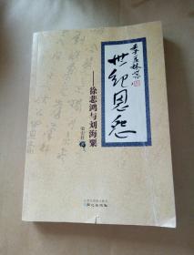 世纪恩怨:徐悲鸿与刘海粟【荣宏君毛笔签名印章】