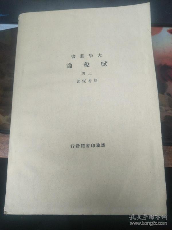赋税论(民国23年初版)【上卷】