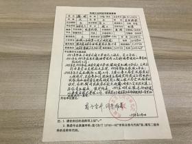 科技类收藏:机械工业部第七设计研究院高级工程师廖明手稿一页