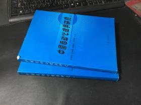 中国运动心理学研究 上下