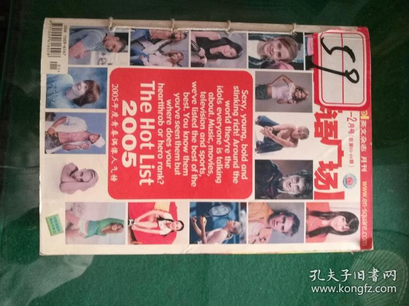 英语广场杂志2006年1一2月号合刊,3.4.5.6.7一8月合刊,9.10.11.12合订本书脊有线