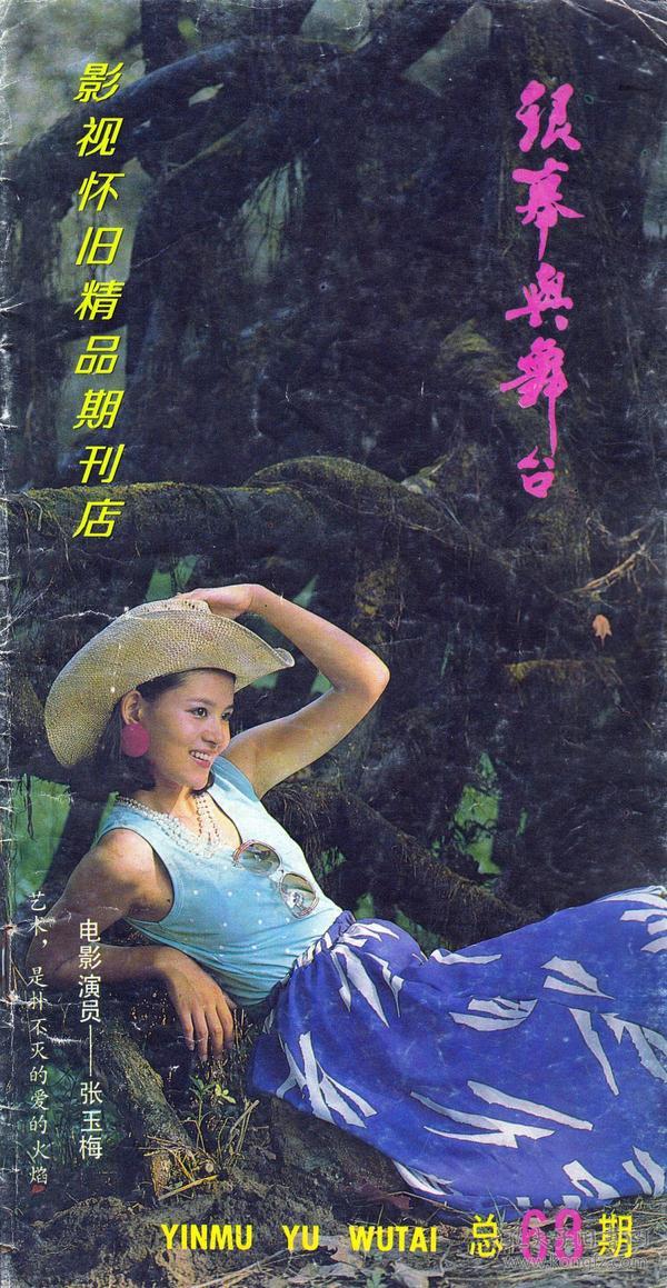 银幕与舞台 1986年5期 刘德华陈敏儿《猎鹰》