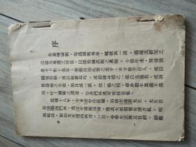 昆吾剑谱((民国二十四年原版书,李凌霄真人照片,真人电照清晰)