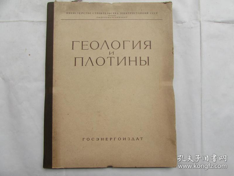 俄文原版书--书名见书影