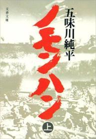 日文原版书 ノモンハン 上 (文春文库 こ 3-2) 1978/2 五味川纯平  (著)