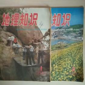 地理知识 1985年(1-2期)合售