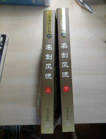 名剑风流(上下)(绘图珍藏本)