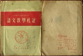 中学语文教学研究-语文教学札记