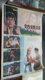 对开开电影海报西藏新疆题材各一种:姑娘坟,雪山泪