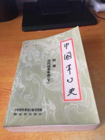 中国军事史 附卷:历代战争年表(下)