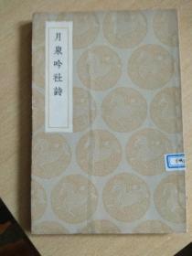 月泉吟社诗(民国丛书集成本)