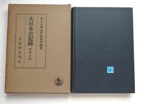 【贞信公记(精装带函套)】藤原忠平日记 岩波书店1956年