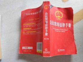 公民常用法律手册(第12版)