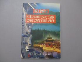 世纪行中国交通旅游图册