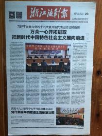 浙江法制报(2017年10月20日,习近平参加党的十九大贵州省代表团)