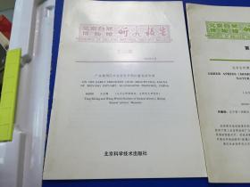 北京自然博物馆研究报告 1991年8月第49期