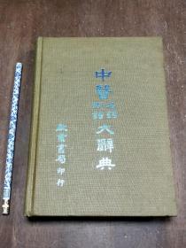 中医名词术语大辞典(精装本)再版