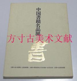 中国书迹名品展 1978年五岛美术馆