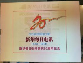 新华每日电讯(1993—2013)新华每日电讯创刊20周年纪念邮票册