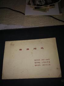 2张江苏农学院培育的新扬州鸡照片
