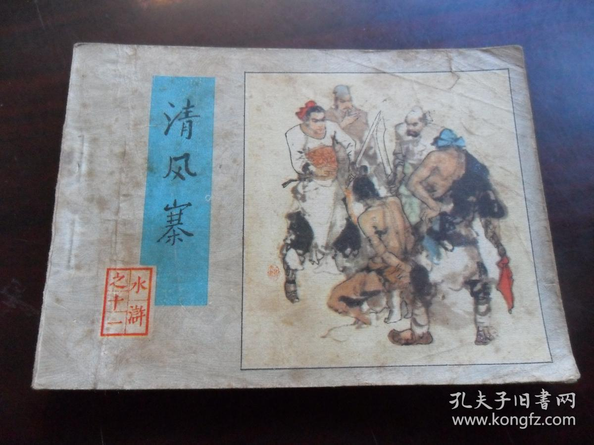 水浒传2011(2011)第64集高清在线观看- 连续剧水浒... - 全视频TV