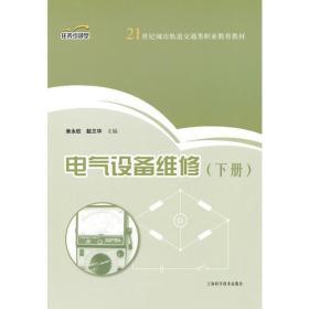 9787547811726电气设备维修(下)