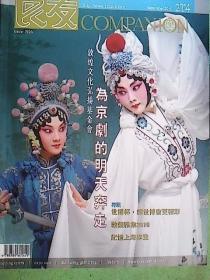 杂志期刊  良友----为京剧的明天奔走(2010,第九期。总第214期)