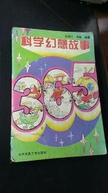 科学幻想故事365