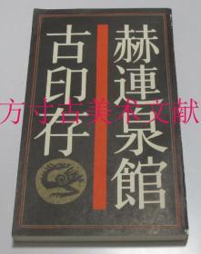 中国历代印谱丛书 赫连泉馆古印存 1988年1版1印