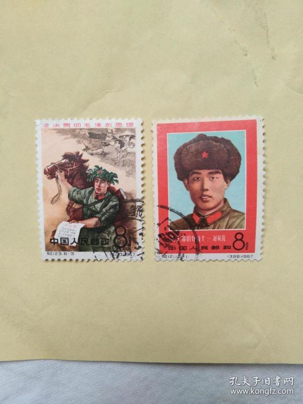 邮票,纪123,盖销票6---1,6---3,上品2枚合集