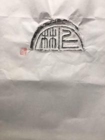 西汉:上林半瓦瓦当拓片