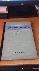 害虫生物防治的原理和方法(第二版)