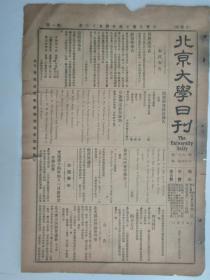 民国报纸《北京大学日刊》1925年第1670号 8开2版  有第一斋斋舍委员会会章等内容