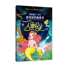 人鱼公主-我能画出一本书-连线涂色故事书