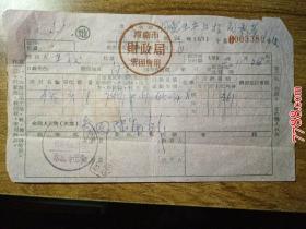 1959年安徽省淮南市财政局屠宰税完税证(猪一头3.61元)