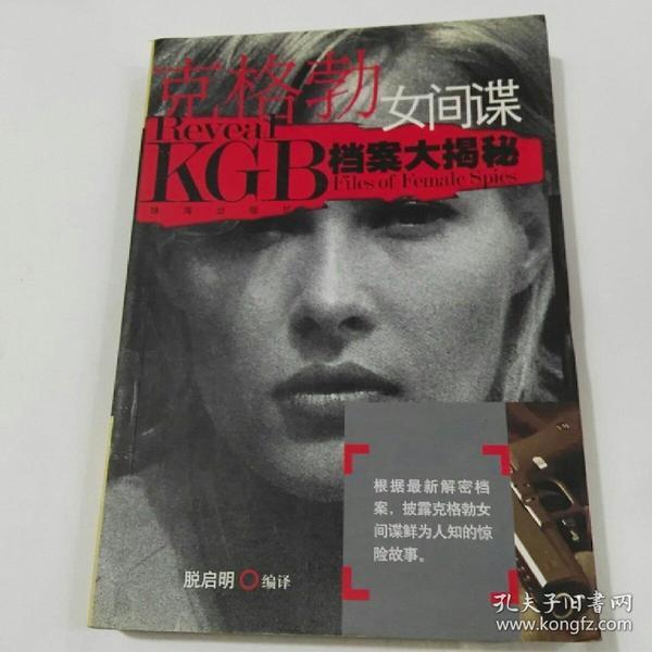 克格勃女间谍档案大揭秘
