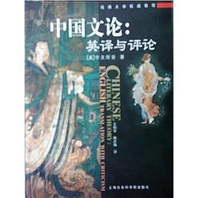 中国文论:英译与评论