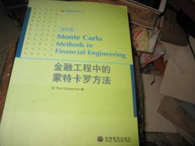 金融工程中的蒙特卡罗方法(影印版)