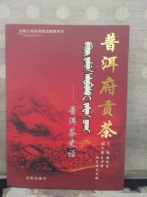 普洱府贡茶——普洱茶史话(有签名)
