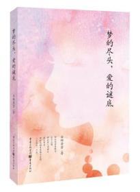 梦的尽头爱的谜底 正版安娜芳芳著 9787229081645 重庆出版社 正品书店