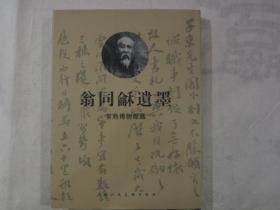 翁同龢遗墨 (常熟博物馆藏)