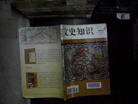 文史知识 2013 5