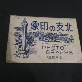 民国老图片16张一套,带封套,品相完美。有北京,张家口,大同,济南,青岛,天津,北京等城市。