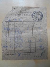 """1961年【大宗挂号函件执据】盖""""南京栖霞山""""邮戳"""