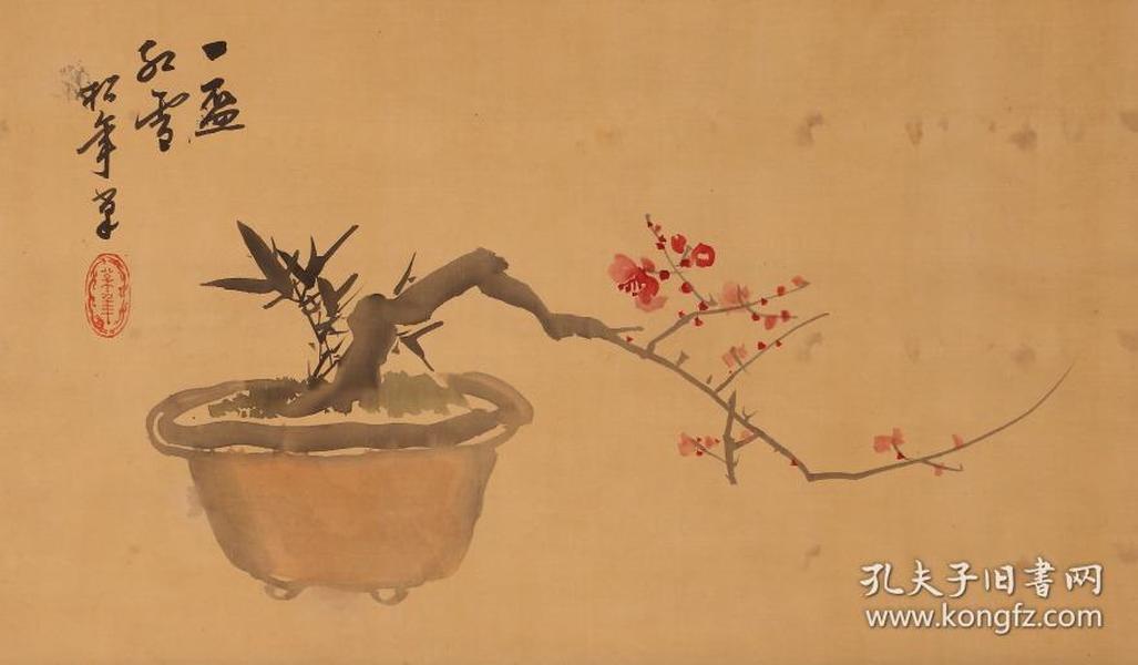 清代山东著名画家 蒙古人 松年(松小梦)《一杯红雪》  绢本立轴  品相完好  精美