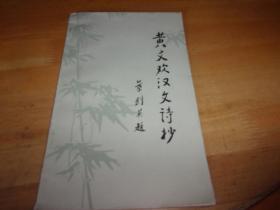 黄文欢汉文诗抄