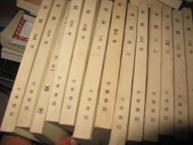 宋史(全40册)【中华书局繁体竖排本、平装、77年1版1印  88品 缺6,9,10,11,12